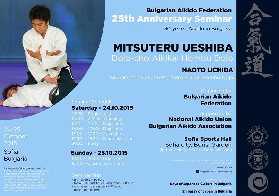 Mitsuteru Ueshiba Aikido Βουλγαρία