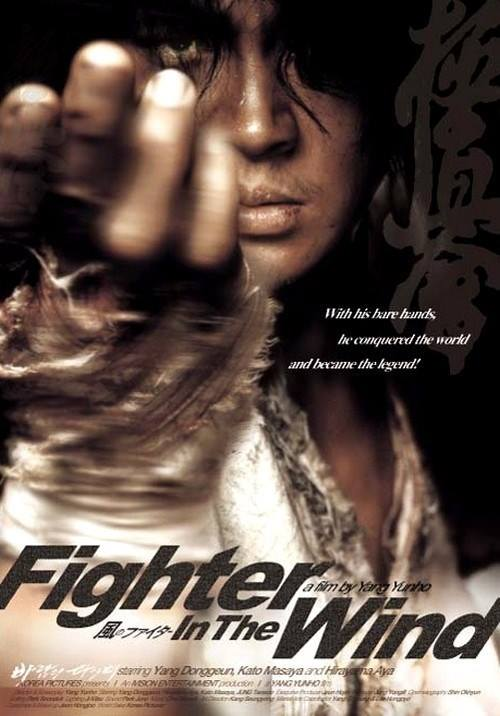 "Movie Night with ""Fighter in the Wind"""
