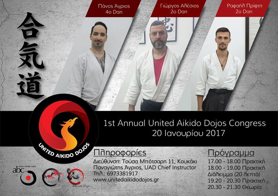 Ετήσιο σεμινάριο United aikido dojos