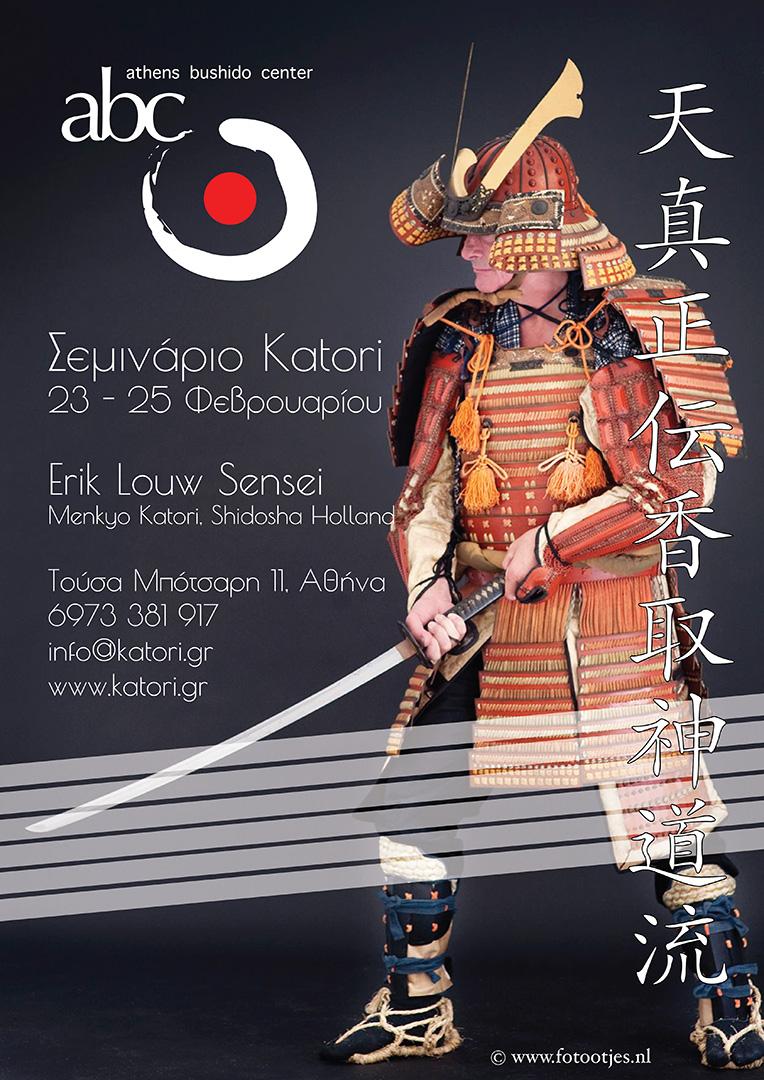 σεμινάριο katori shinto ryu 2017