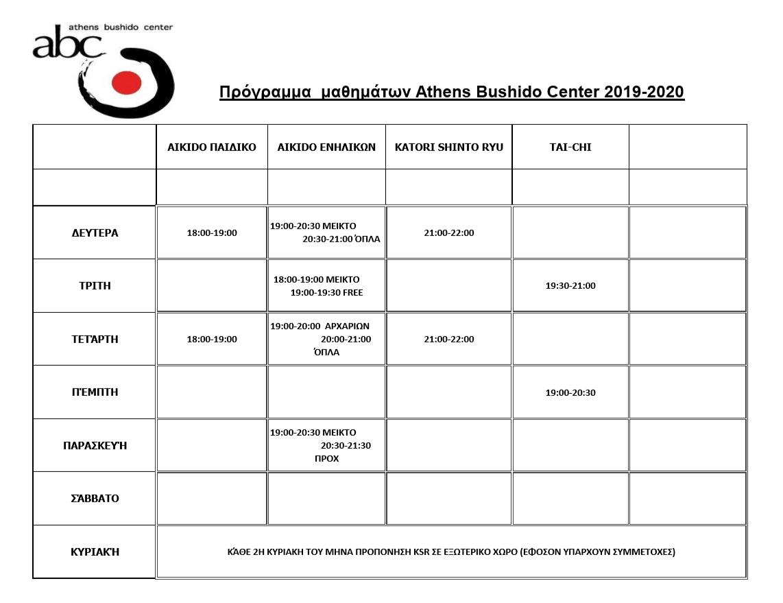 aikidobushidocenter Schedule 2019